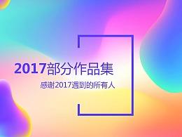 2017年作品汇总