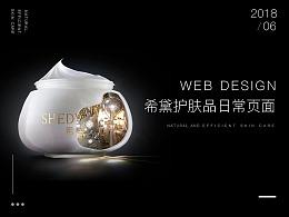 化妆品日常页面设计