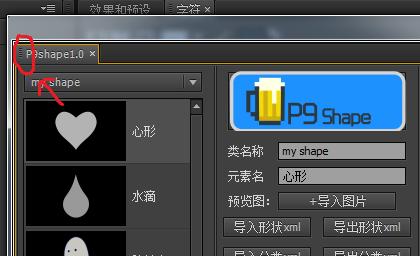 查看《自制MG用储存形状层信息AE脚本:P9 Shape》原图,原图尺寸:420x256