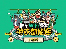 终于,地铁也能连WiFi了!