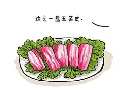 要想吃肉,先唱歌,天经地义~ 