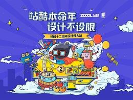 站酷12周年設計師大趴深圳二站完美收官