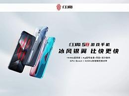 努比亚红魔5S手机及智能生态新品- Motion Design