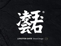 凌云玉石品牌设计