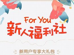 弹窗+banner+红包设计