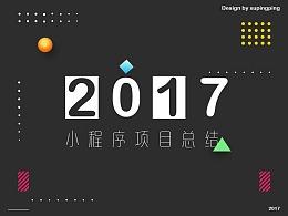 2017年个人作品总结--小程序项目篇
