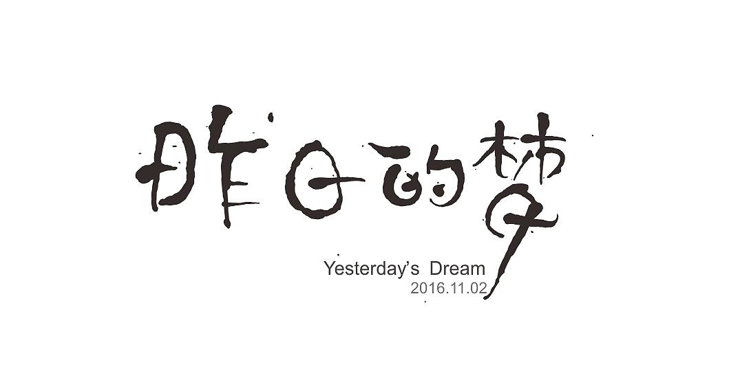 总结下来就是以中文结构笔画为基本需求,灵活借用西文字体并对中文字体做以改变和调整,并保留西文特色,以达到西文中用的目的.