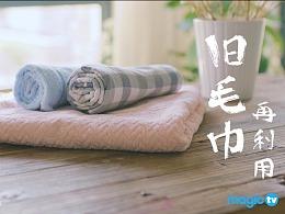 3种最实用的旧毛巾改造
