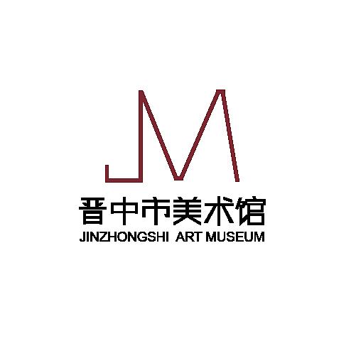 晋中美术馆logo设计等作品图片