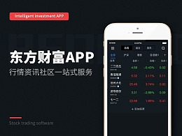 REDESIGN-东方财富app