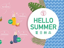 HELLO SUMMER 夏日新品灯片广告设计 | 三喵设计