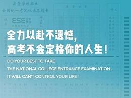 你的一生还会有很多次考试, 只要每一次全力以赴就行