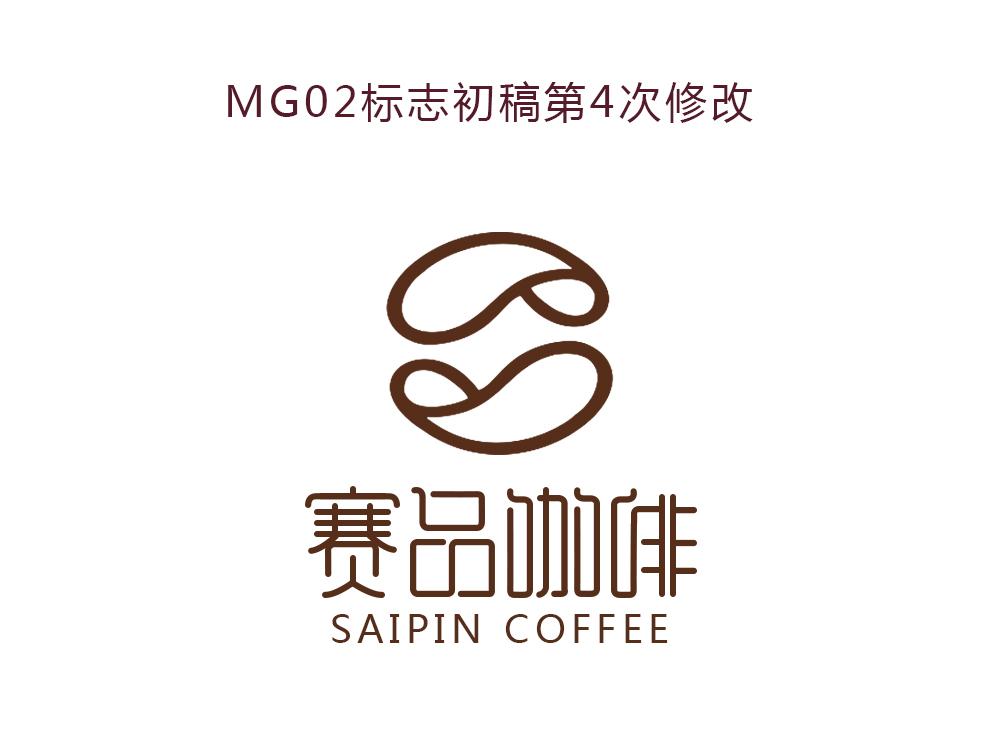 赛品咖啡logo图片