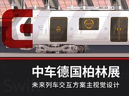 中车德国柏林展-未来列车交互方案主视觉设计