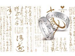 【爱钻 | 约℃ About】Diamdon珠宝品牌