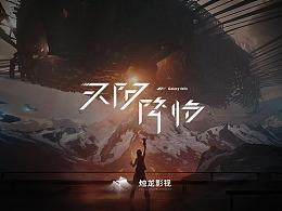ZULON - 烛龙影业官网视觉