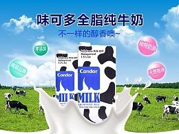 详情页-牛奶(电商)