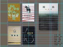 《书艺问道:吕敬人书籍设计说》版式设计截屏。