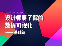 设计师要了解的数据可视化 —— 基础篇