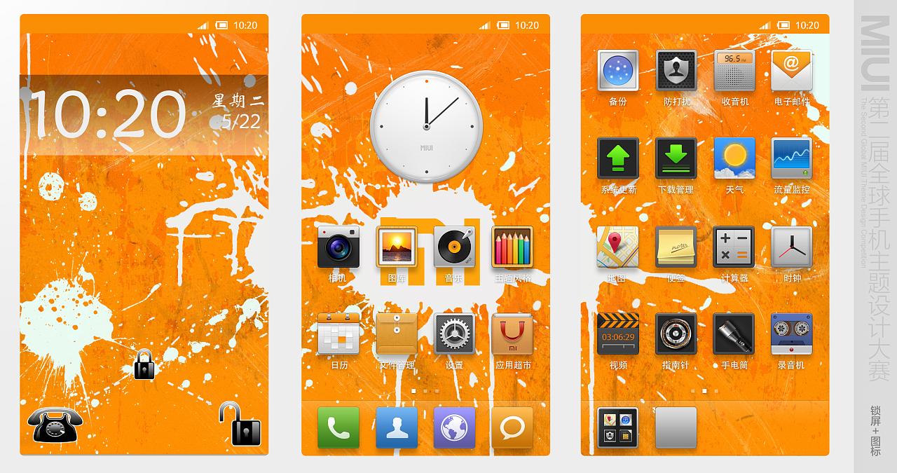 小米屏 桌面图标 时钟 壁纸 小米手机后盖图片