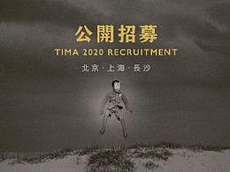 TIMA 2020 京滬湘公開招募