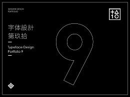 字體設計-第玖拾