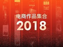 2018年电商作品集合