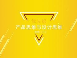 【连载】优先级-产品思维与设计思维(1)