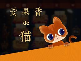 爱果香的猫——手机输入法