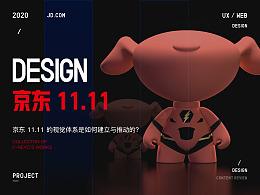 京东 11.11 的视觉体系是如何建立与推动的?