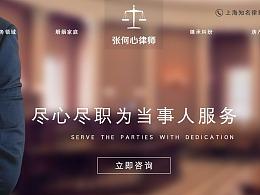 律师行业-网站