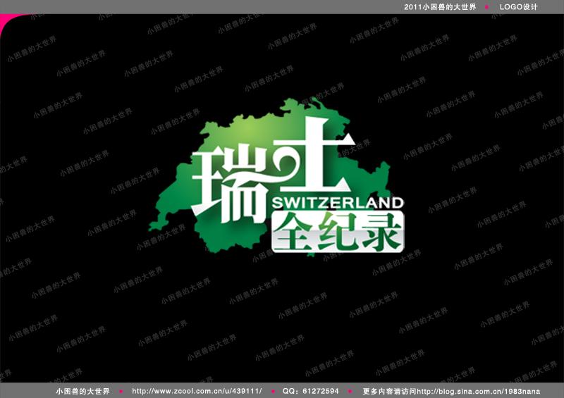 查看《《瑞士全记录》》原图,原图尺寸:800x565