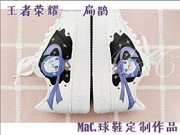 MaC∣球鞋定制作品 【王者荣耀】 ——扁鹊