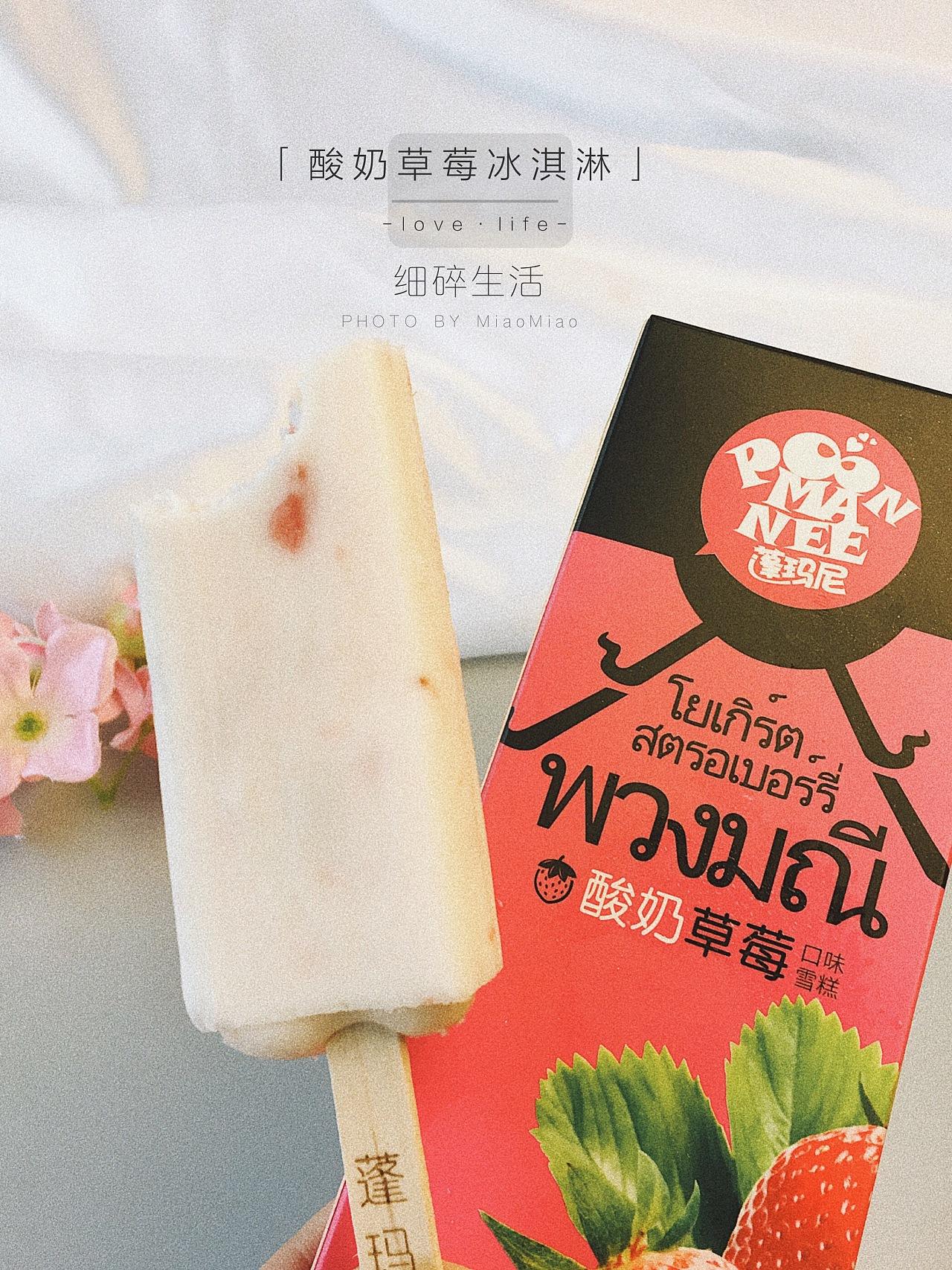 玛尼香水官网_蓬玛尼雪糕