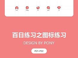 百日练习之网页练习(P21-P22)