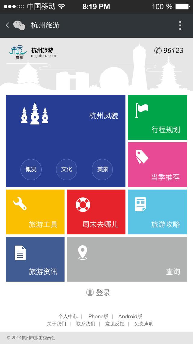 杭州旅游官网设计+微信官网|企业官网|网页|runca