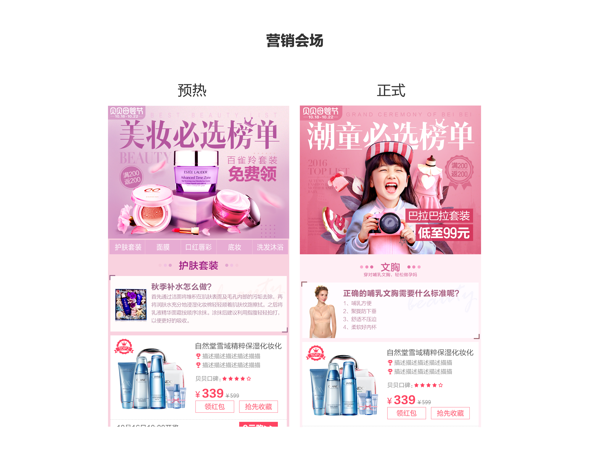原创作品:【贝贝网】-10月母婴节   年度最值得信赖的品牌/单品图片