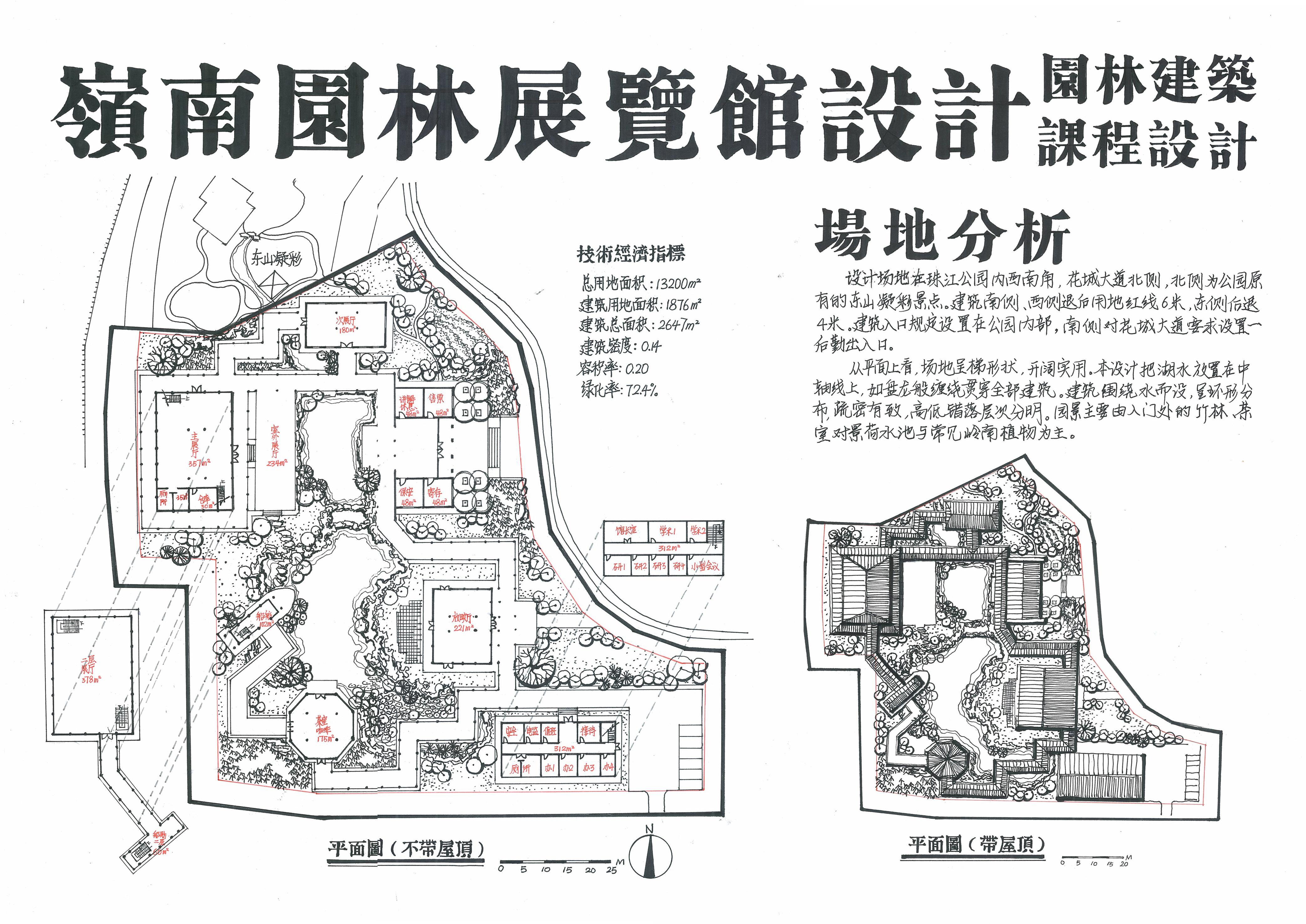 岭南展览馆设计手绘作业1