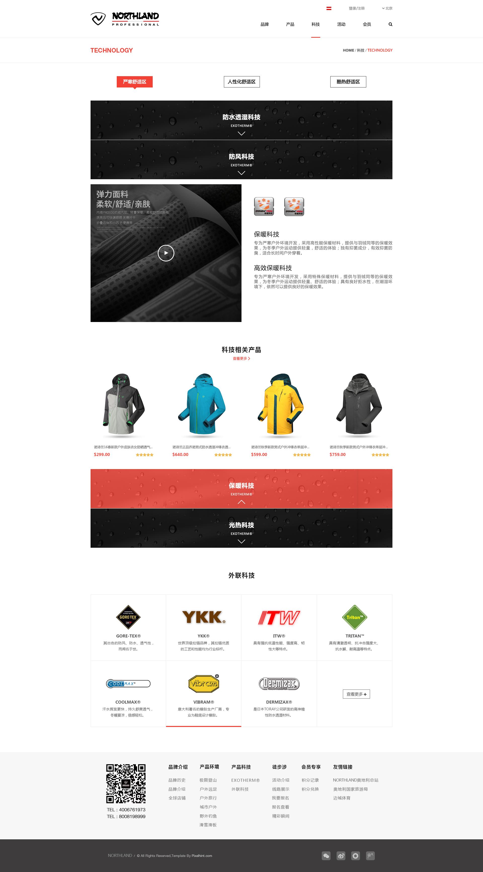 电商网站设计|网页|电商|guziyuye - 原创作品 - 站酷