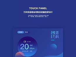 万科悦荟商场导购系统触控屏设计