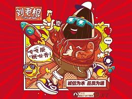 所喜文化:刘老根休闲食品包装设计