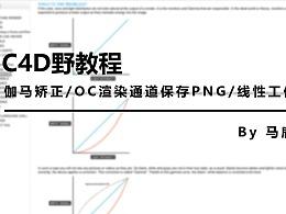 (图文+视频)C4D野教程:伽马矫正/OC渲染通道保存PNG/线性工作流