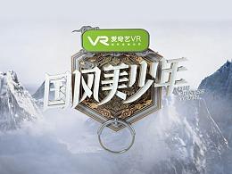 爱奇艺《国风美少年》VR版节目包装解析