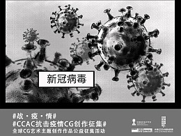 CCAC抗击疫情CG创作《现原形》