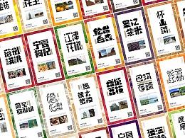 续【为亿万农民发声,地理标识产品字体】/ -城市之外