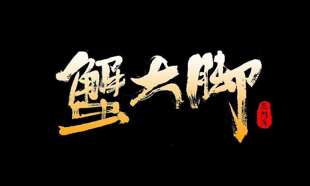 蟹字体品牌设计毛笔字大脚飘逸如何写装修设计师v字体图片