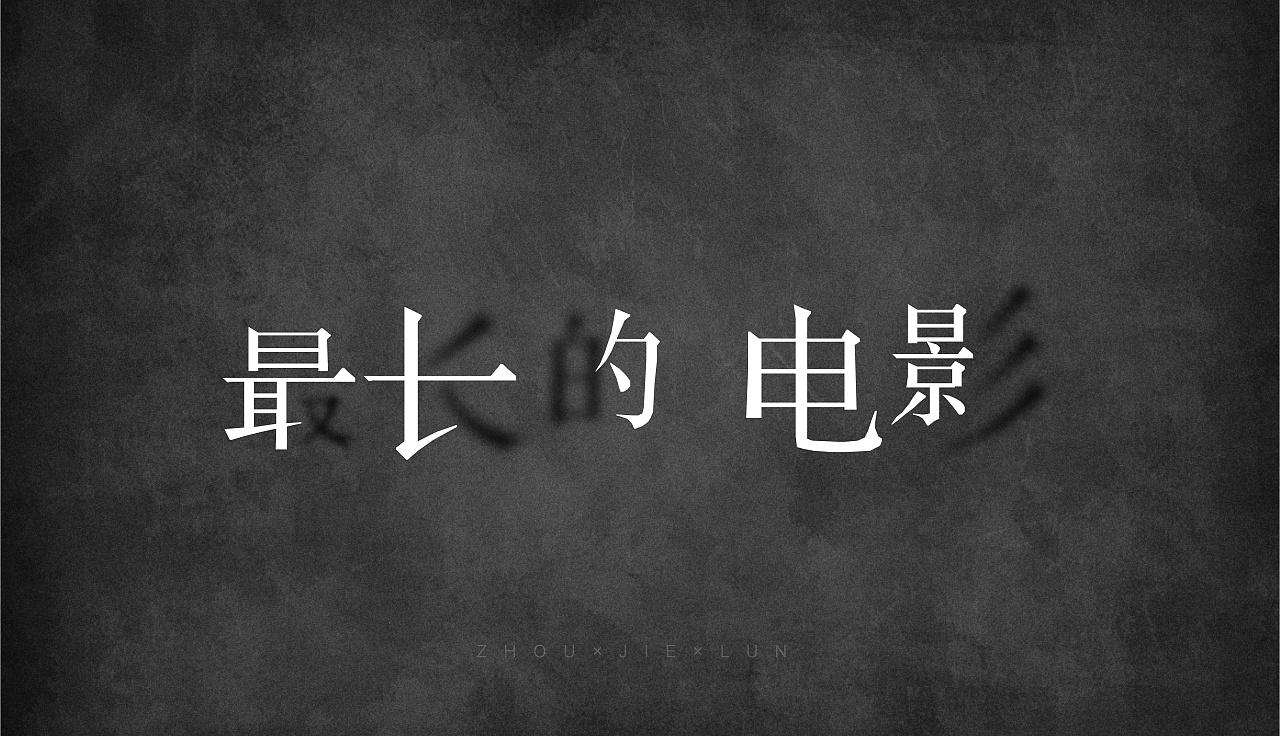 中文字体×外国v外国版式种子包装设计图片
