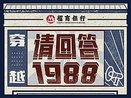 《请回答1988H5》招商银行 x 9523
