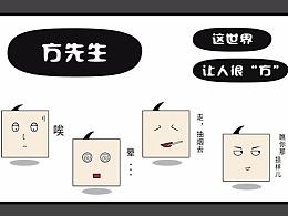 方方脸——微信表情