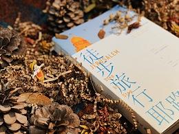 《旅步旅行耶路撒冷》简装&精装合集套装 书封设计